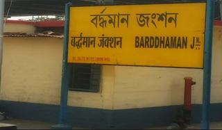 પ્રભુ મહાવીર સાથે જોડાયેલા રેલવે સ્ટેશનનું નામ ન બદલવા જૈનોનું 'અનોખું અભિયાન'