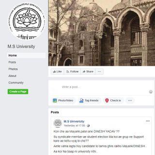 વડોદરાની મ.સ.યુનિવર્સિટીનુ ફેક ફેસબુક એકાઉન્ટ : સાયબર સેલમાં ફરીયાદ