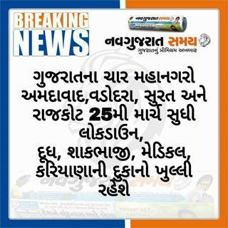 ગુજરાતના ચાર મહાનગરો 25મી માર્ચ સુધી લોકડાઉન : દૂધ, શાકભાજી, મેડિકલ અને કરિયાણાની જ દુકાનો ખુલ્લી રહેશે