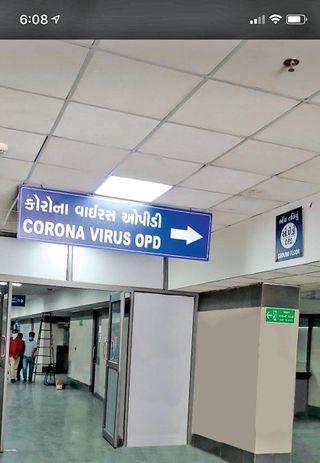 આજથી સિવિલ હોસ્પિટલમાં કોરોના માટે સ્પેશિયલ OPD શરૂ થાય તેવી શક્યતા