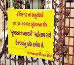 જગન્નાથ સહિત શહેરના 30 મંદિરમાં જન્મોત્સવ રદ