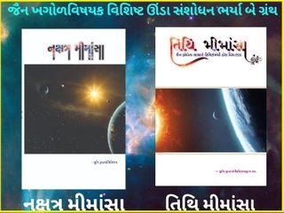 સુરતમાં જૈન મુનિએ પ્રાચીન ગણિત આધારિત 'તિથી' અને 'નક્ષત્ર' ઉપર બે ગ્રંથ રચ્યા