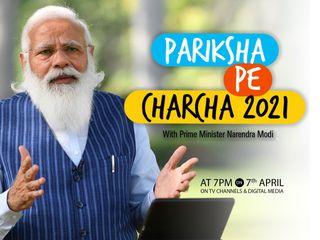 આજે યોજાશે ' પરીક્ષા પે ચર્ચા -2021' ! PM મોદી કરશે વાતચીત !